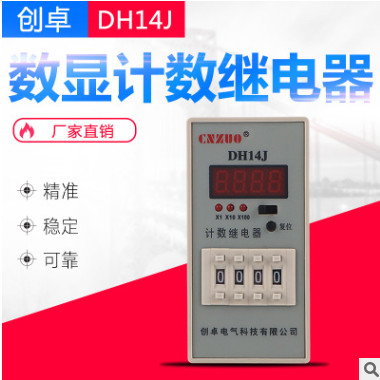 DH14J电子计数器BL14J电子预置计数器220V24V 4位数显计数器