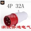 厂家直销 工业插头插座四芯4P 32A 航空防水防爆阻燃工业插头024