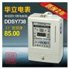 上海华立 DDSY738单相电子式预付费电能表 IC卡电表 智能电度表