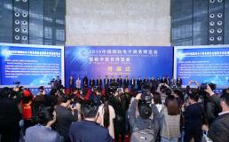 2019中国国际电子商务博览会暨数字贸易博览会