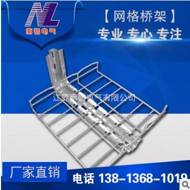 网格桥架厂家生产铝合金网格式电缆桥架 不锈钢桥架 200*200