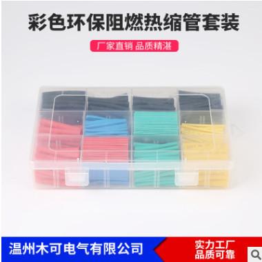 530PCS彩色环保阻燃热缩管套装 袋装盒装 大量现货 外贸品质