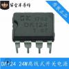 原装东科原厂DK124c芯片24W快充3.0充电器IC芯片PD协议芯片