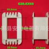 厂家直销 低频变压器骨架 EI工字型骨架 G28.6*60 适用85.8矽钢片