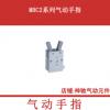 SNS神驰气动气动手指气缸 MHC2-10D|16D|20D|25D|