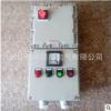 BDZ52-IIB/IIC防爆断路器16A32A63A