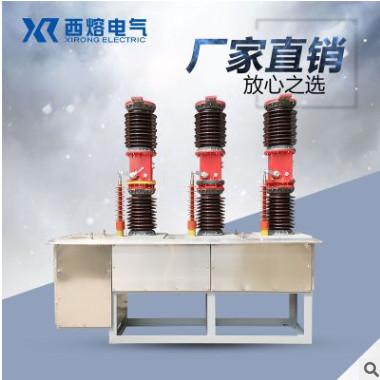 35KV高压断路器ZW7-40.5/1250-31.5KA户外高压永磁真空断路器zw7