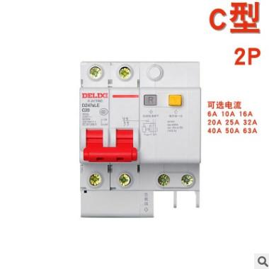 德力西漏电开关DZ47sLE 2P 10A 16A 20A 25A 32A 40A 50A 63A C型