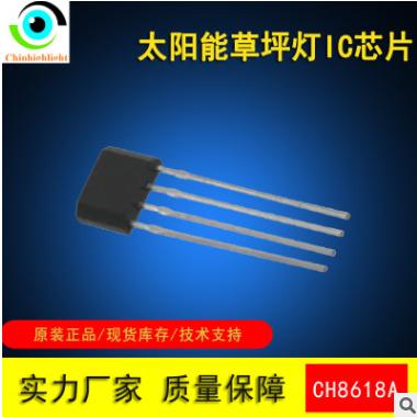 批发原装正品 太阳能草坪灯控制器 CH8618A 太阳能草坪灯IC芯片