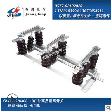 户外双柱立刀式GW1-12新型连体高压隔离开关GW1-10系列隔离刀闸