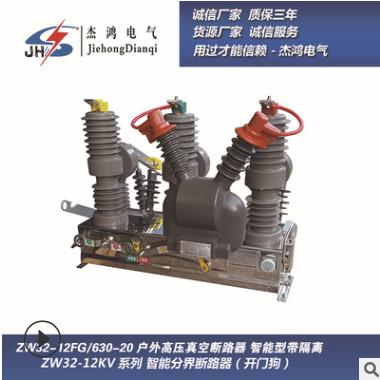 ZW32-12F/630A智能分界户外高压真空断路器ZW32看门狗断路器