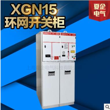 批发 XGN15-12高压开关柜 XGN15环网柜 电缆分支箱 夏企电气