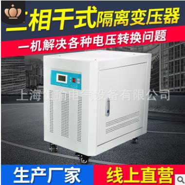 SG-10KVA工业机床三相干式隔离变压器380v变220v转200v208v10kw