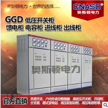 GCS低压成套开关柜GCK GGD MNS XL-21 JXF GGJ抽屉柜动力柜厂家