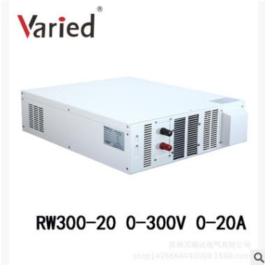 厂家万瑞达直接供应 恒流电源300V20A