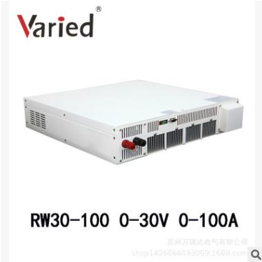 万瑞达 RW系列开关型直流稳压电源30V100A 高品质直流电源专家