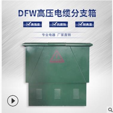 厂家直销 10KV欧式电缆分支箱 DFW-12户外高压电缆分接箱 配电箱