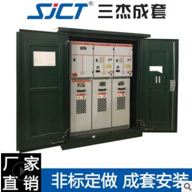 高压电缆分支箱户外高压开关柜开闭所环网柜HXGN15-12成套装置