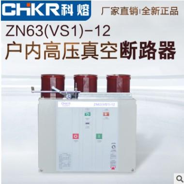 户内高压真空断路器ZN63VS1-12/630a1250a1600a2000a固定手车开关