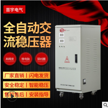 首宇 TND-15KVA 单相 高精度 全自动交流 稳压器220V 超低压90V