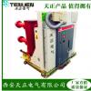 vs1-12/630户内高压真空断路器天正厂家专业从事真空断路器