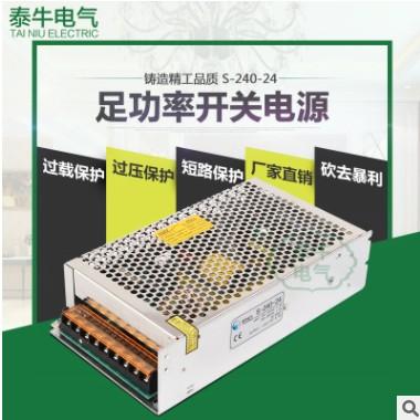 泰牛电气科技 开关电源监控电源S-240-24 S-240-12 S-240-36 -48