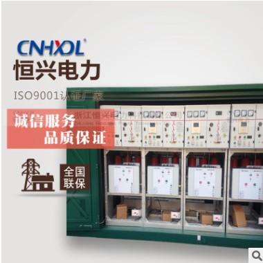 恒兴电力XGN15-12六氟化硫高压环网开关柜 真空断路器带微机保护