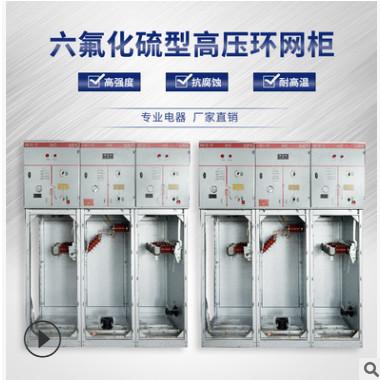 厂家生产 充气柜 sf6充气环网柜 绝缘充气式高压开关柜 终身保修