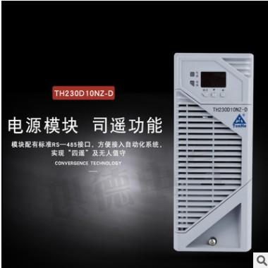 直流屏高频智能充电模块TH230D10NZ-D电源模块现货直销