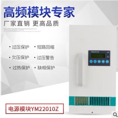 厂家直销浙江映美直流屏蓄电池控制器高频充电电源模块YM22010Z
