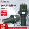 TGQ-202 10KV充气柜套管座 固体柜套管环保柜套管高压充气柜套管