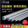 热镀锌金属穿线管JDG管dn25*1.2 山东厂家货源现货充足可代理招商