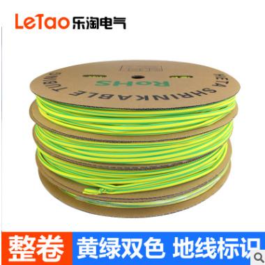 1KV整卷黄绿双色热缩管环保绝缘套管低温阻燃线束管道标识3-150mm