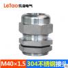 M40×1.5 公制304不锈钢金属防水接头密封格兰头电缆葛兰头填料函