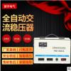 首宇 TND-1500VA单相 高精度 全自动 交流 稳压器220V
