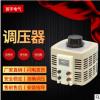 首宇TDJC2J500W1000W2000W 接触式调压器3000W5000W10000W