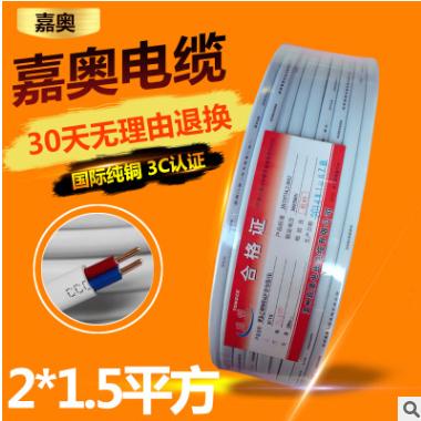 电线电缆二芯平行线 白色铜芯线 BVVB 2*1.5平方软护套线90米国标