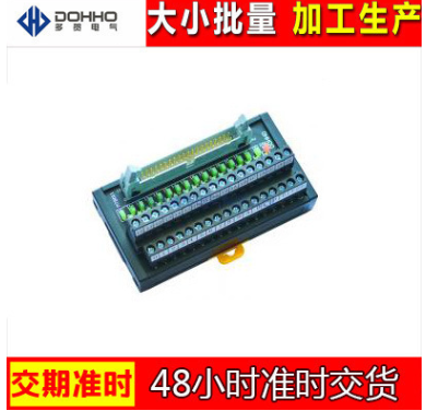 厂家直销优质32位输入输出端子台,特价提供32位端子台