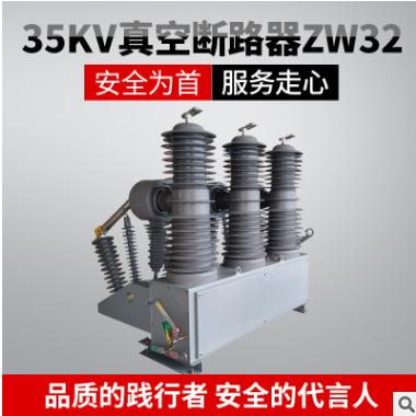 户外真空断路器zw32真空断路器 35KV高压真空断路器带隔离 变站型