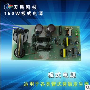 【优质品牌】坚固耐用性价比高150W空气净化设备 臭氧发生电源