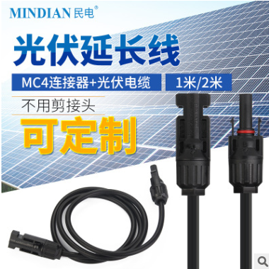 太阳能连接线4平方太阳能延长线MC4连接器6平方双头电池板电缆线