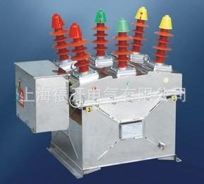 厂家特销真空断路器ZW8-12 户外高压真空断路器ZW8-12真空断路器