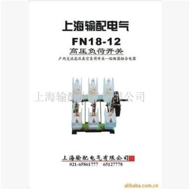 上海输配电气YFN18-12R/200 高压负荷开关 带熔座 墙上正装