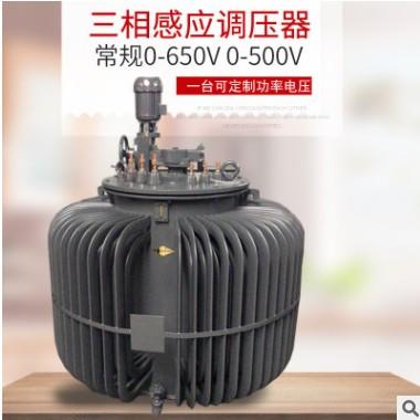TSJA250KVA设备专用TSJA250KW三相油浸式感应调压器380V/0-650V