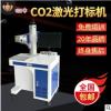 无锡CO2激光打标机便携式镭雕打字机二氧化碳激光器充气