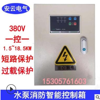消防水泵控制箱 水泵智能控制箱 1.5KW 2.2KW 3KW 4KW 水泵配电箱