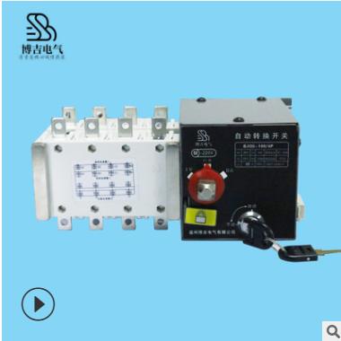 隔离型PC级双电源 斯沃型双电源 隔离开关型双电源 HGLD-100/4P