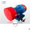 新振供应YZO-17-4振动电机 功率0.75KW 原厂原装