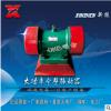 新振牌LZF-10仓壁振动器 功率0.75KW防闭塞装置/振捣器 厂家直销