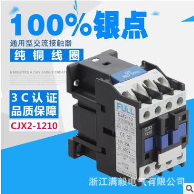 国产交流接触器高品质CJX2-5011